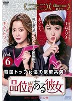 品位のある彼女 <スペシャルエディション版> Vol.6