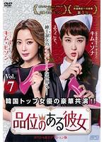 品位のある彼女 <スペシャルエディション版> Vol.7
