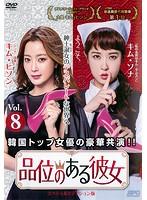 品位のある彼女 <スペシャルエディション版> Vol.8