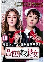 品位のある彼女 <スペシャルエディション版> Vol.10