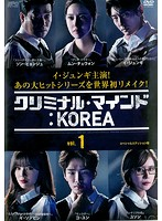 クリミナル・マインド:KOREA  Vol.1