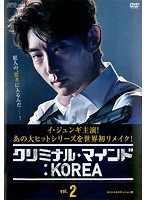 クリミナル・マインド:KOREA <スペシャルエディション版> Vol.2
