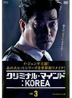 クリミナル・マインド:KOREA  Vol.3