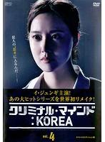クリミナル・マインド:KOREA  Vol.4