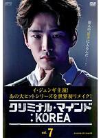 クリミナル・マインド:KOREA <スペシャルエディション版> Vol.7