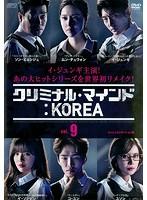 クリミナル・マインド:KOREA <スペシャルエディション版> Vol.9