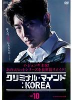 クリミナル・マインド:KOREA <スペシャルエディション版> Vol.10