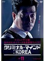 クリミナル・マインド:KOREA <スペシャルエディション版> Vol.11