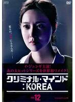 クリミナル・マインド:KOREA <スペシャルエディション版> Vol.12