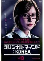 クリミナル・マインド:KOREA <スペシャルエディション版> Vol.13