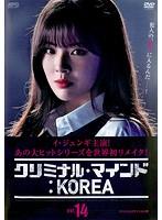 クリミナル・マインド:KOREA <スペシャルエディション版> Vol.14