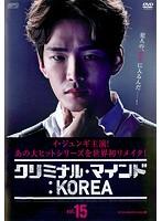 クリミナル・マインド:KOREA <スペシャルエディション版> Vol.15