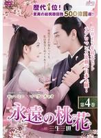 永遠の桃花~三生三世~ 第4巻