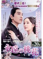 永遠の桃花~三生三世~ 第20巻