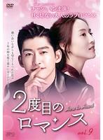 2度目のロマンス Vol.9