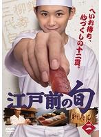 「江戸前の旬」 Vol.1