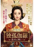 独孤伽羅~皇后の願い~ 第6巻