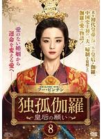独孤伽羅~皇后の願い~ 第8巻