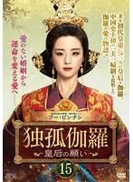 独孤伽羅~皇后の願い~ 第15巻