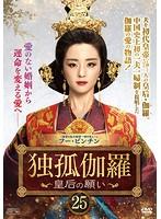 独孤伽羅~皇后の願い~ 第25巻