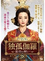 独孤伽羅~皇后の願い~ 第28巻