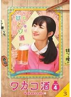 ワカコ酒 Season4 Vol.3