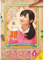 ワカコ酒 Season4 Vol.5