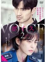 ボイス2〜112の奇跡〜<スペシャルエディション版> Vol.1