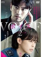 ボイス2~112の奇跡~<スペシャルエディション版> Vol.7