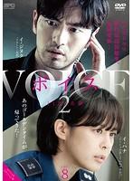 ボイス2~112の奇跡~<スペシャルエディション版> Vol.8