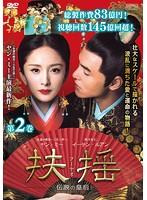 扶揺(フーヤオ)~伝説の皇后~ 第2巻