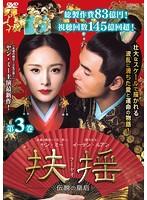 扶揺(フーヤオ)~伝説の皇后~ 第3巻