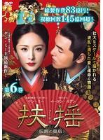 扶揺(フーヤオ)~伝説の皇后~ 第6巻