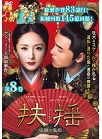 扶揺(フーヤオ)~伝説の皇后~ 第8巻