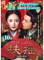 扶揺(フーヤオ)~伝説の皇后~ 第10巻