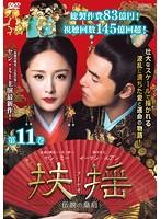 扶揺(フーヤオ)~伝説の皇后~ 第11巻