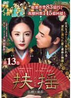 扶揺(フーヤオ)~伝説の皇后~ 第13巻