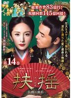 扶揺(フーヤオ)~伝説の皇后~ 第14巻