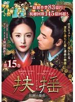 扶揺(フーヤオ)~伝説の皇后~ 第15巻