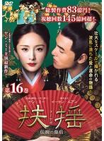 扶揺(フーヤオ)~伝説の皇后~ 第16巻