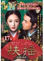 扶揺(フーヤオ)~伝説の皇后~ 第17巻