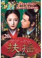 扶揺(フーヤオ)~伝説の皇后~ 第20巻