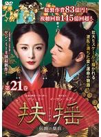扶揺(フーヤオ)~伝説の皇后~ 第21巻