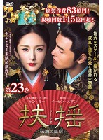 扶揺(フーヤオ)~伝説の皇后~ 第23巻