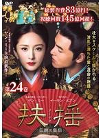 扶揺(フーヤオ)~伝説の皇后~ 第24巻