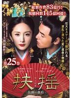 扶揺(フーヤオ)~伝説の皇后~ 第25巻