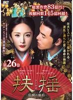 扶揺(フーヤオ)~伝説の皇后~ 第26巻