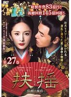 扶揺(フーヤオ)~伝説の皇后~ 第27巻