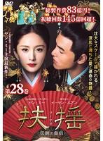 扶揺(フーヤオ)~伝説の皇后~ 第28巻