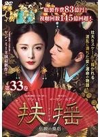 扶揺(フーヤオ)~伝説の皇后~ 第33巻